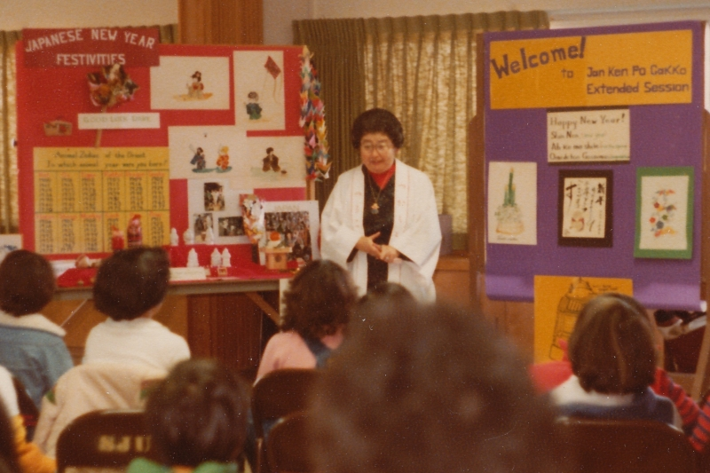 1979 Mary Tsukamoto